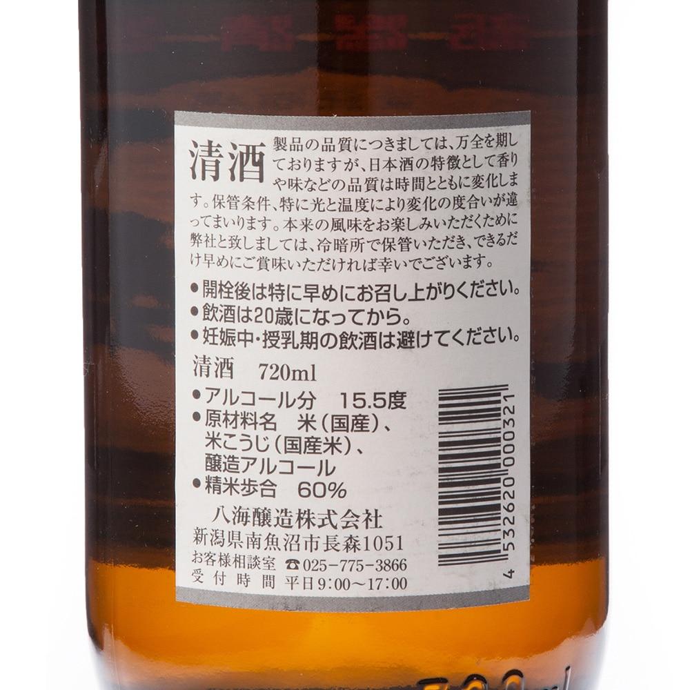 八海山 普通酒 720ml【別送品】
