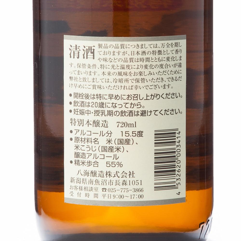 八海山 特別本醸造 720ml【別送品】