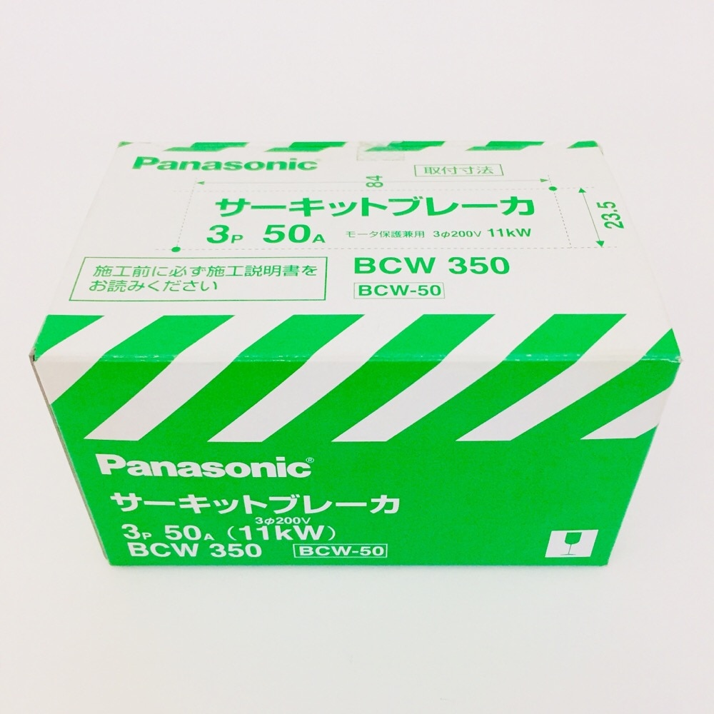 パナサーキットブレーカー 3P50A BCW350