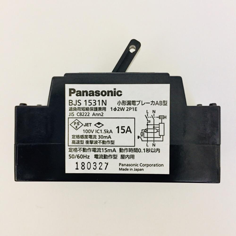 Panasonic 小型漏電ブレーカー BJS1531N