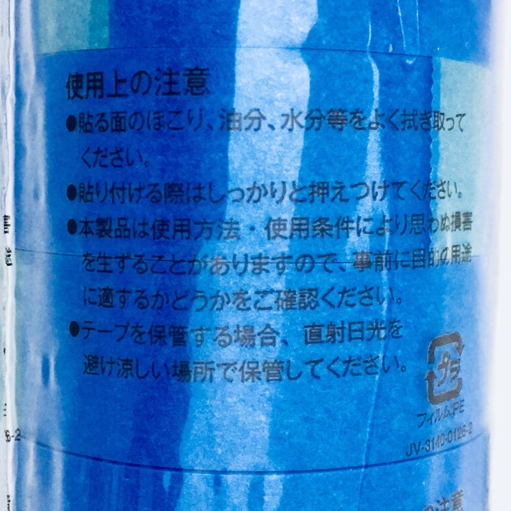 マスキング 躯体用 18mmX18m 7P