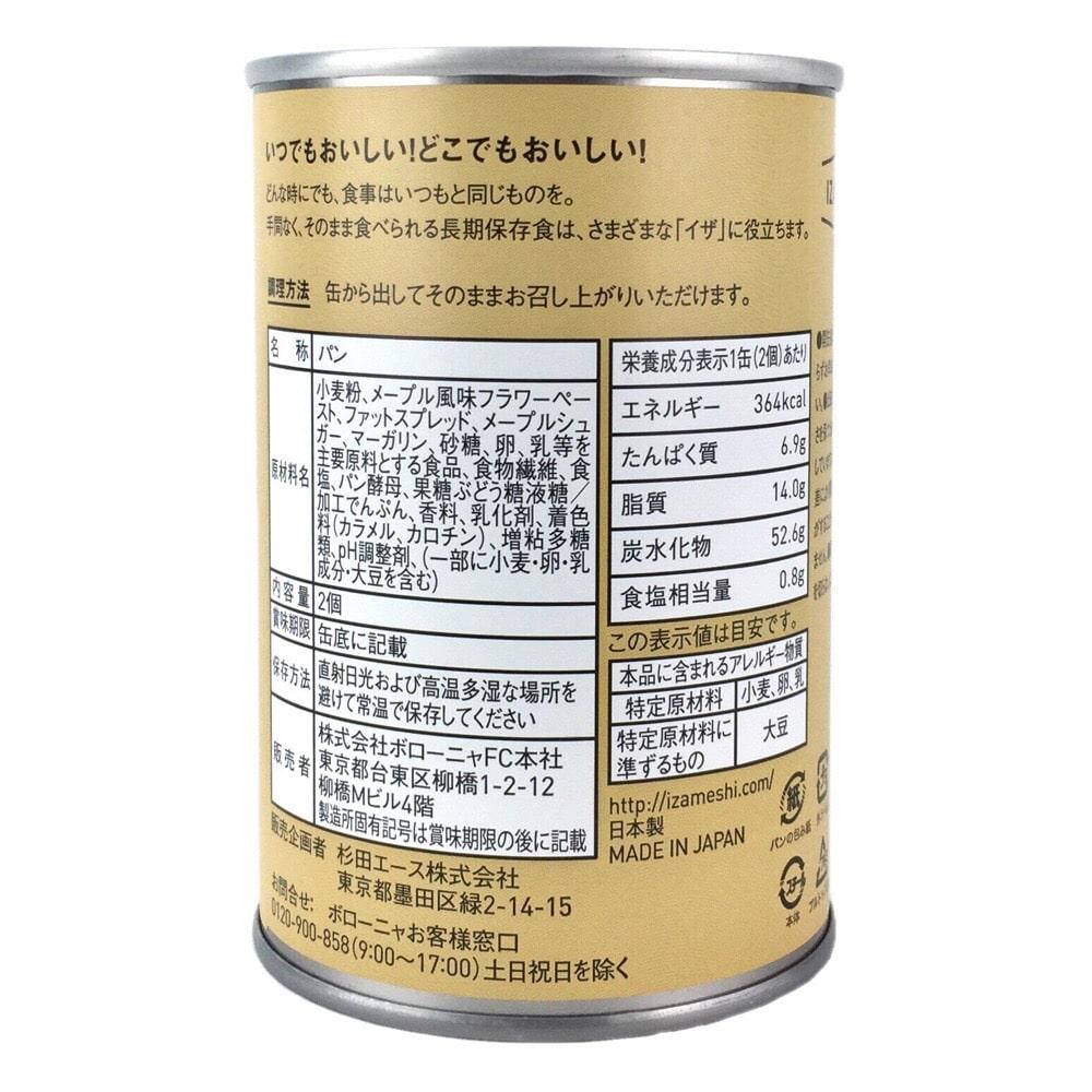 イザメシ メープルデニッシュ 2個入り