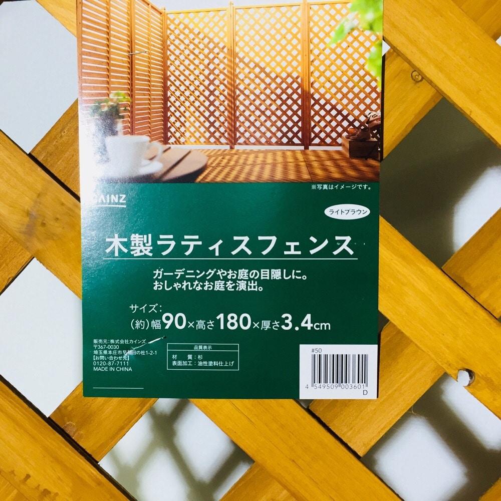 【店舗限定】ラティスフェンス 90×180cm