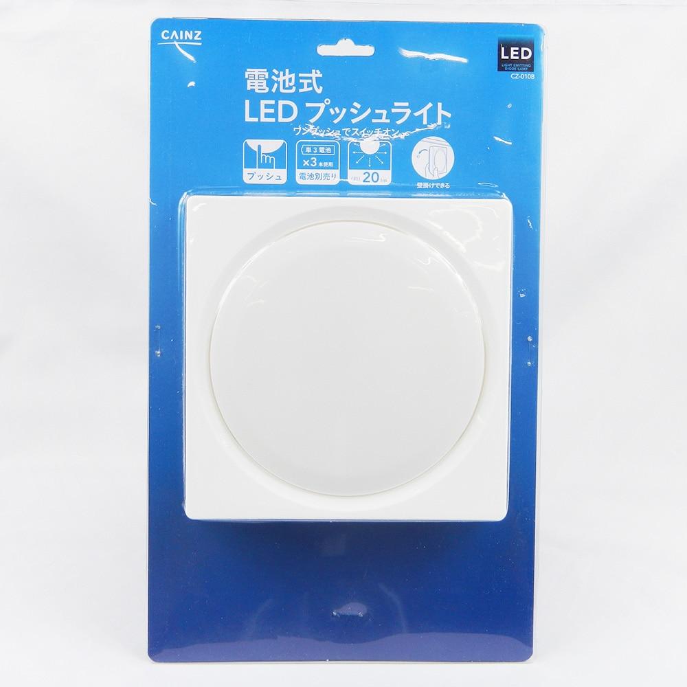 電池式LEDプッシュライト CZ-010B