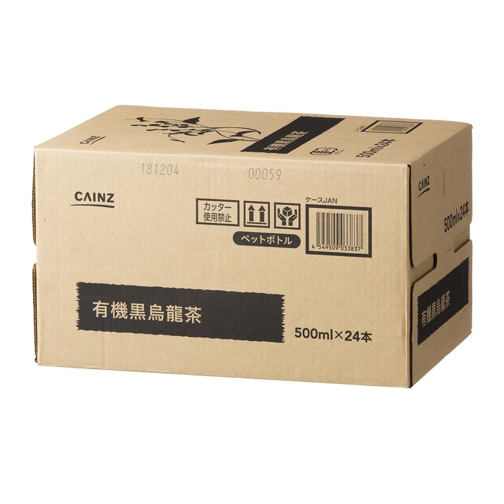 【ケース販売】有機 黒烏龍茶 500ml×24本