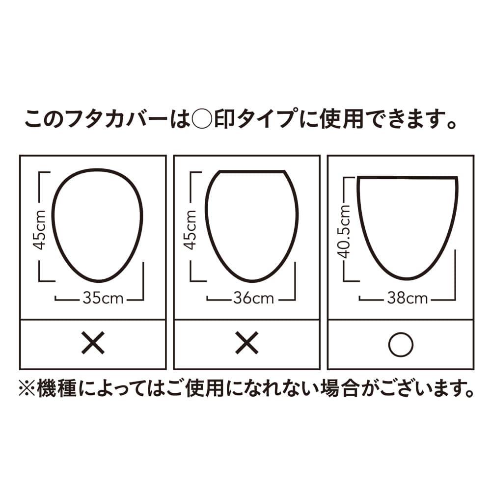 トイレフタカバー 洗浄型 グリーンチェック