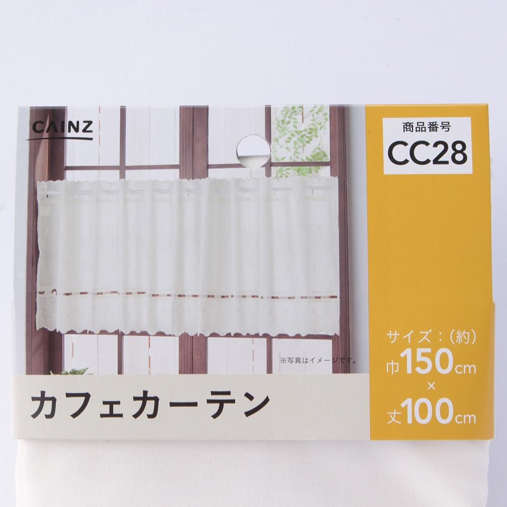 カフェカーテン ラネット 幅150×丈100cm