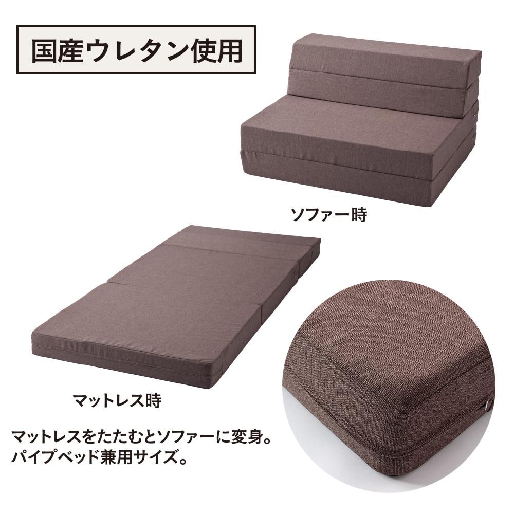 ソファーにもなるマットレス シングル 90×195×12