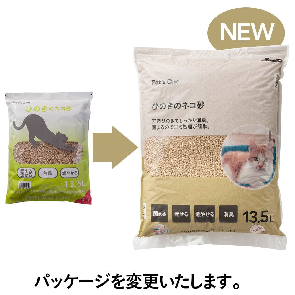 猫砂 Pet'sOne ひのきのネコ砂 13.5L(1Lあたり 約55.5円)