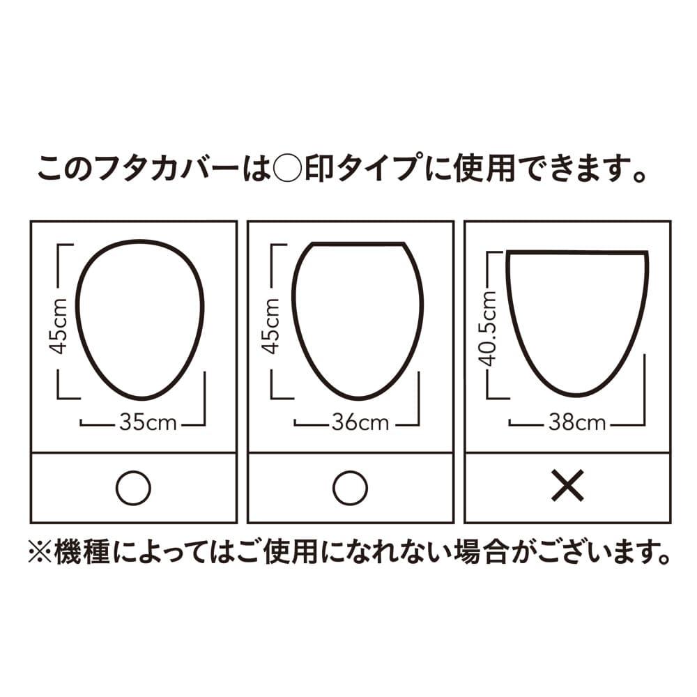 トイレフタカバー・マットセット OU型 ギザギザ