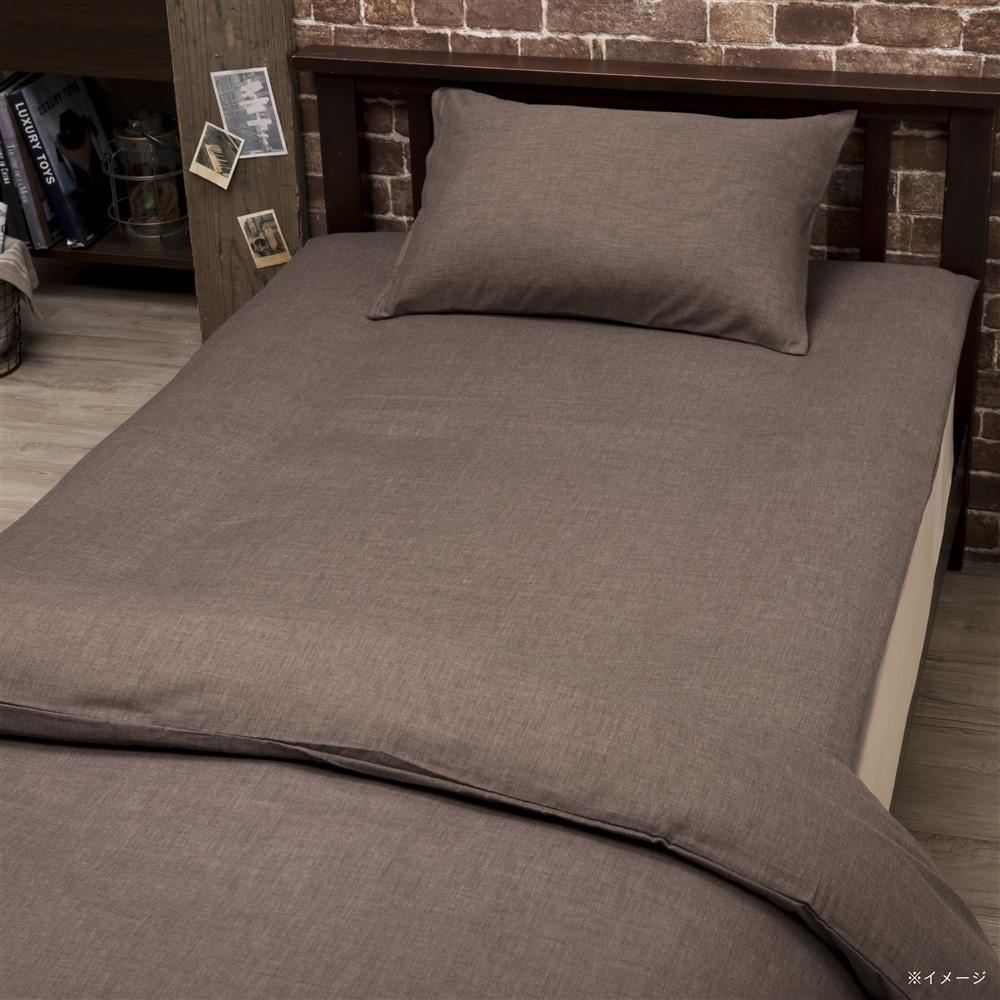 綿混 敷布団カバー シングルロング ブラウン 105×215