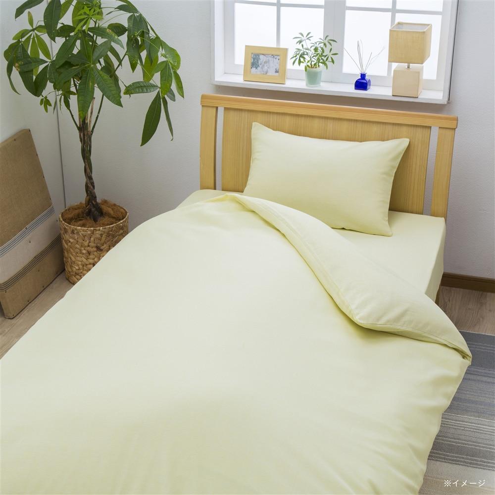 綿100% 掛け布団カバー シングルロング イエロー 150×210