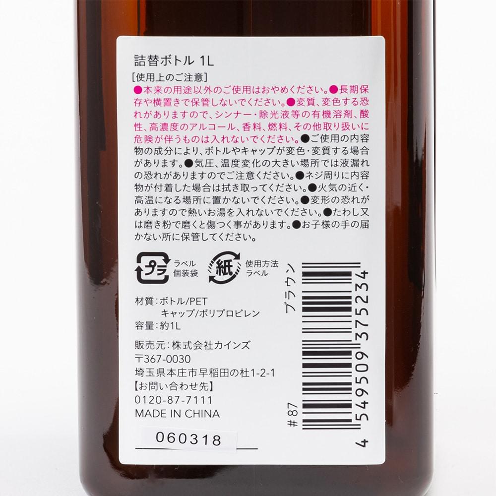 CAINZ 詰替ボトル 1L ブラウン