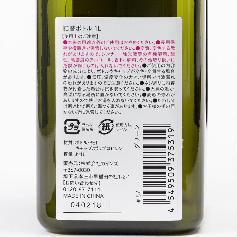 CAINZ 詰替ボトル 1L グリーン