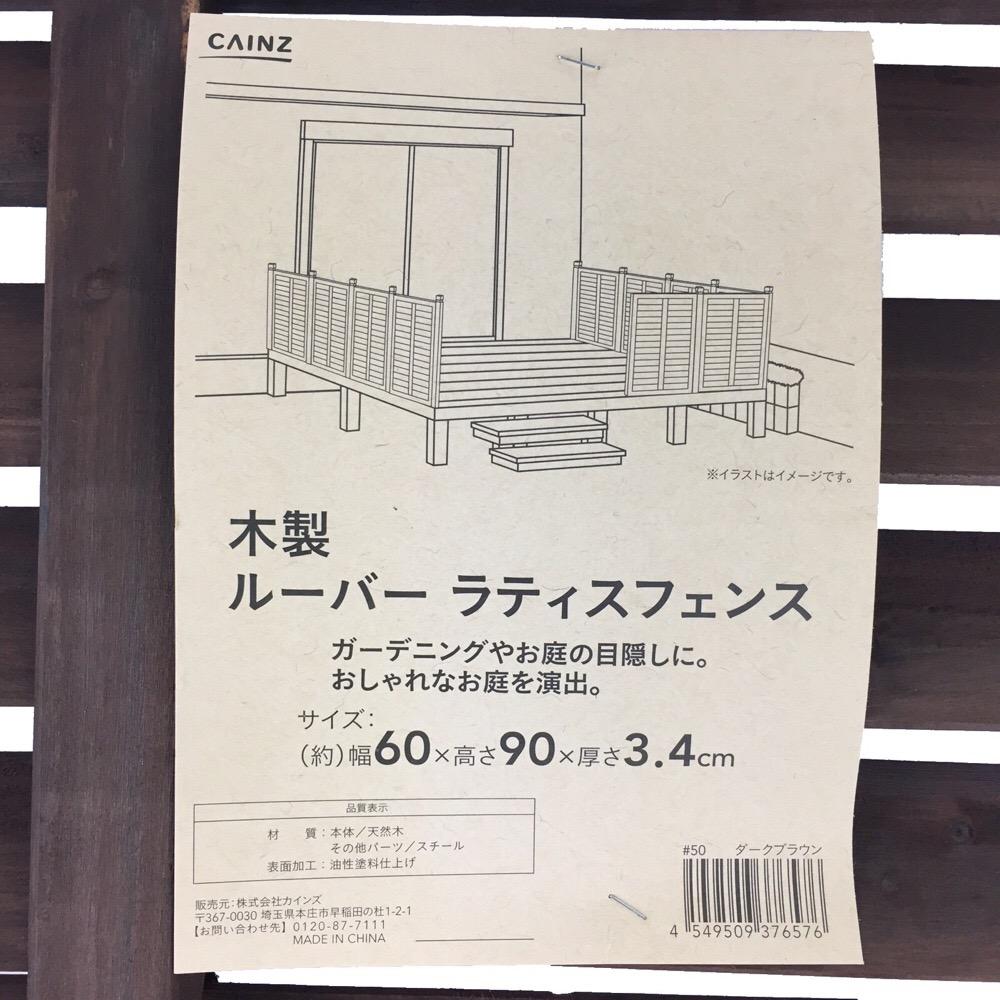 木製ルーバーラティスフェンス 60×90cm ダークブラウン