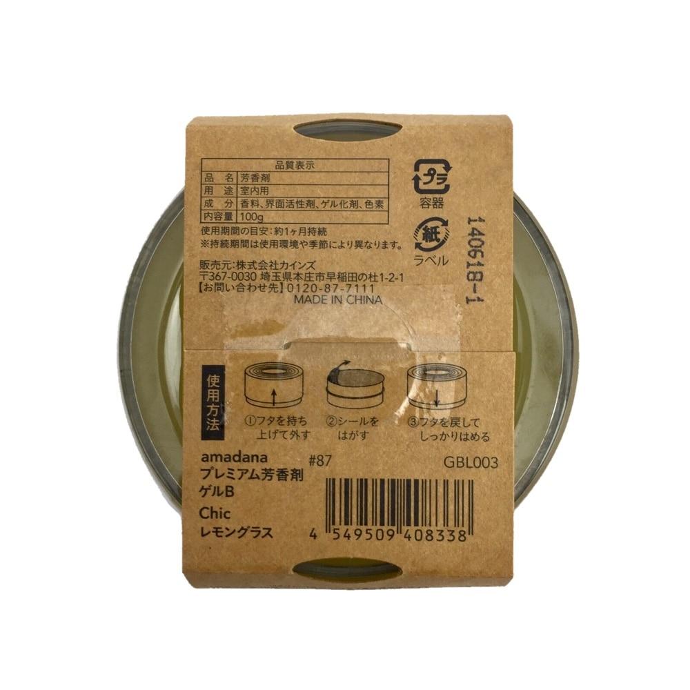 tricot amadana 芳香剤ゲルB Chic レモン