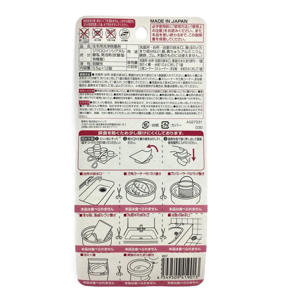 CAINZ パイプ洗浄剤 12錠