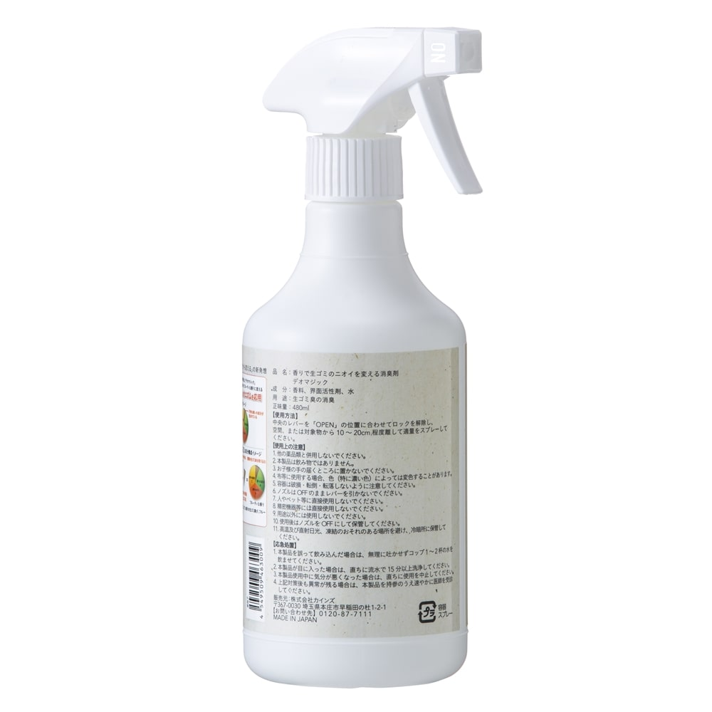 CAINZ 香りで生ゴミのニオイを変える消臭剤 デオマジック配合 480ml
