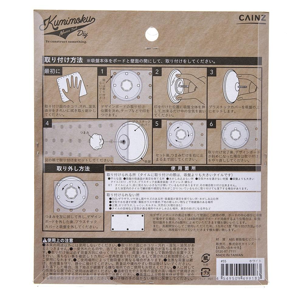 kumimoku 吸盤取付パーツ 4個入り ホワイト