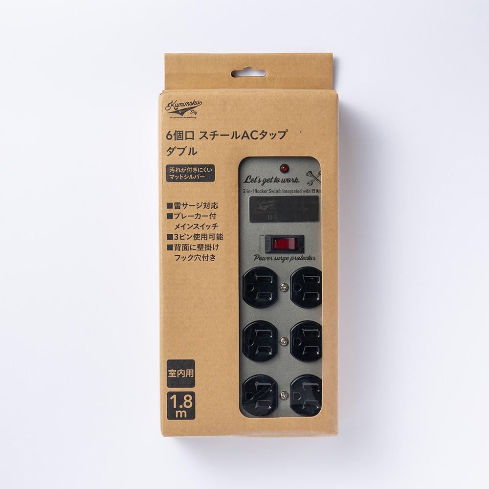 Kumimoku 6個口 スチールACタップ ダブル マットシルバー