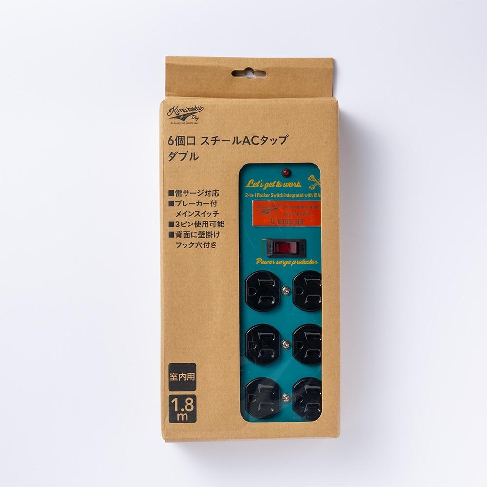 Kumimoku 6個口 スチールACタップ ダブル ブルー