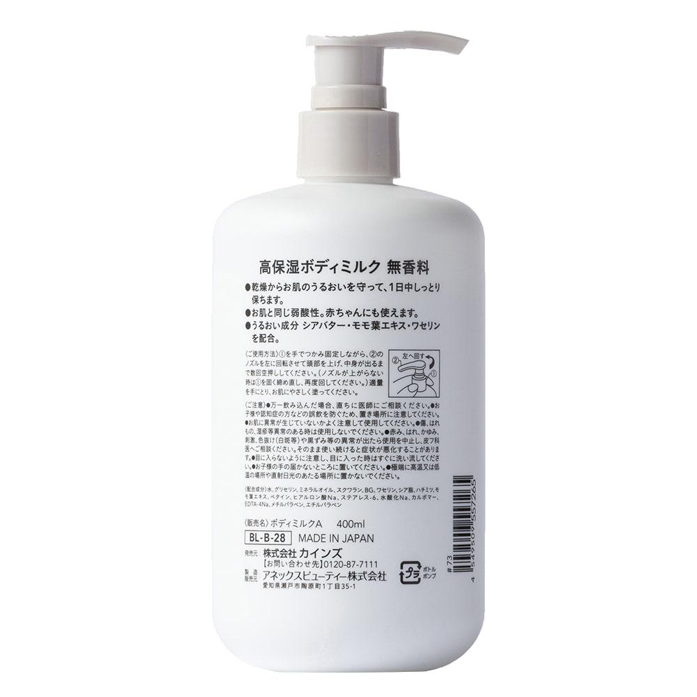 高保湿ボディミルク 無香料 400ml