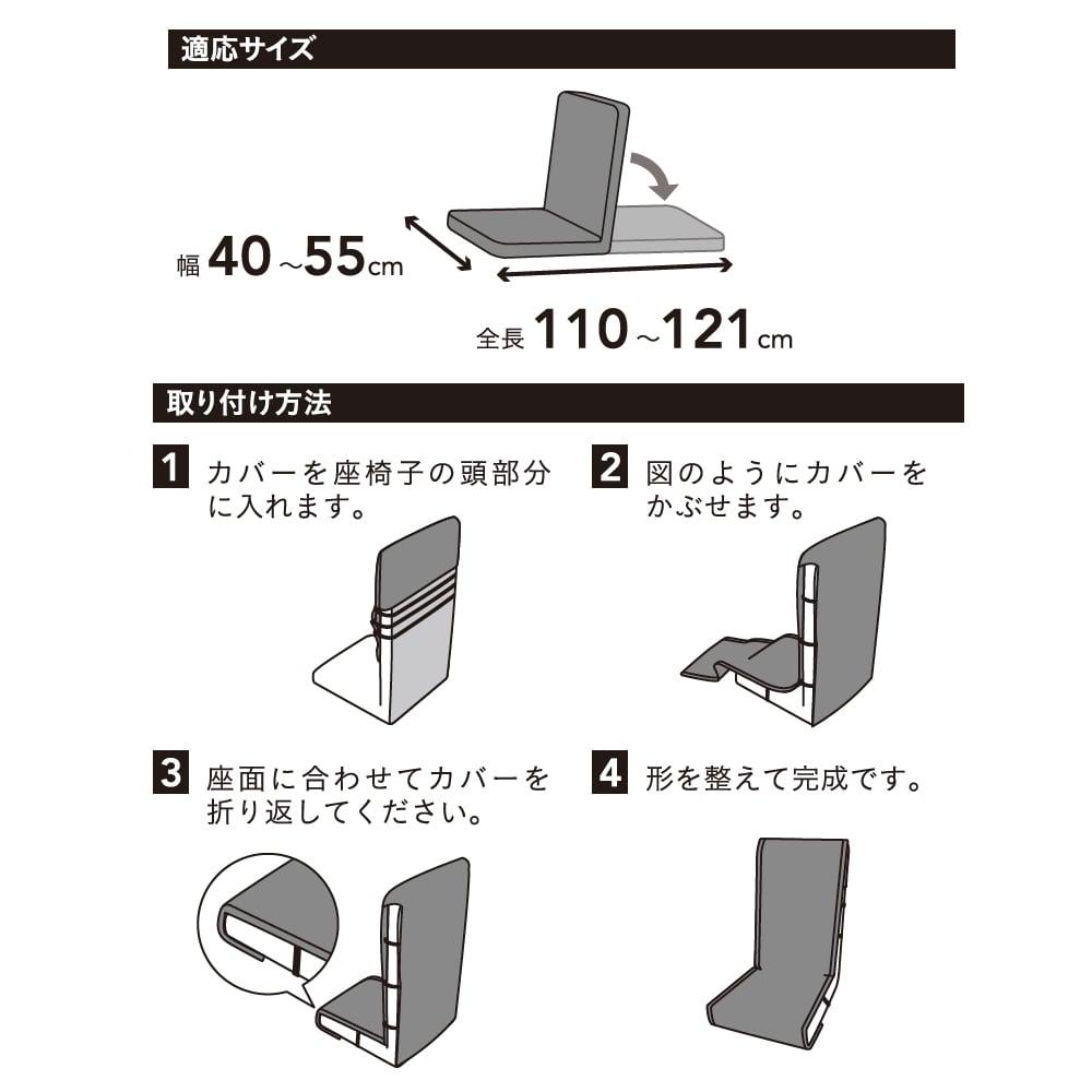 【数量限定・2019秋冬】座椅子カバー 楓ウェーブ ブラウン