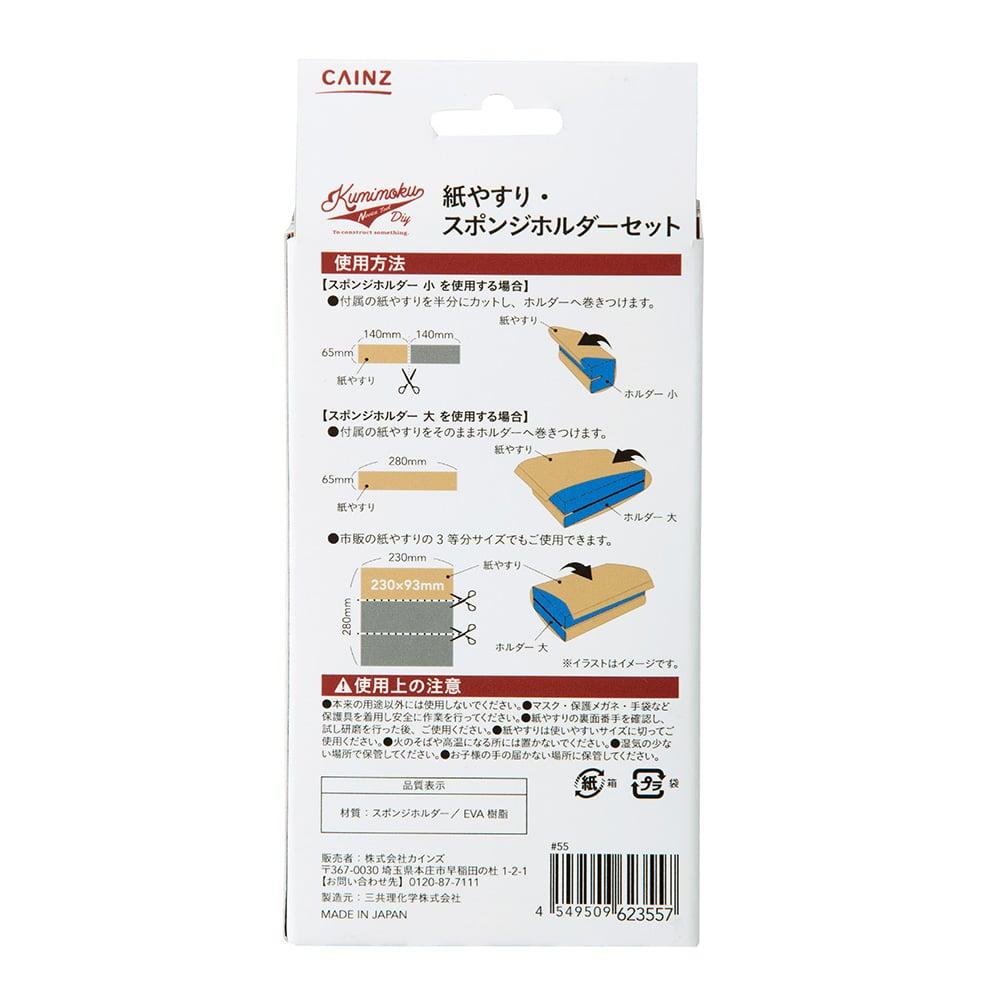 Kumimoku 紙やすりホルダーセット 各2枚入