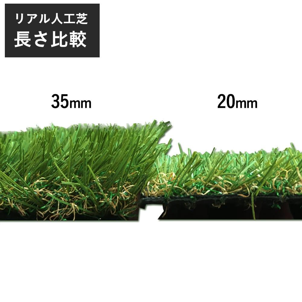 丸巻リアル人工芝 20mm 1×1m