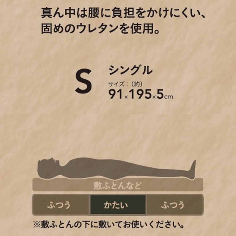 腰をサポートするマットレス シングル 91×195×5