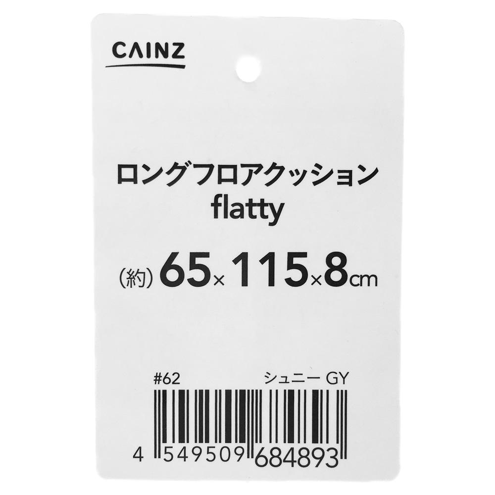 【数量限定・2020秋冬】ロングフロアクッションflatty シュニーグレー 65×115×8