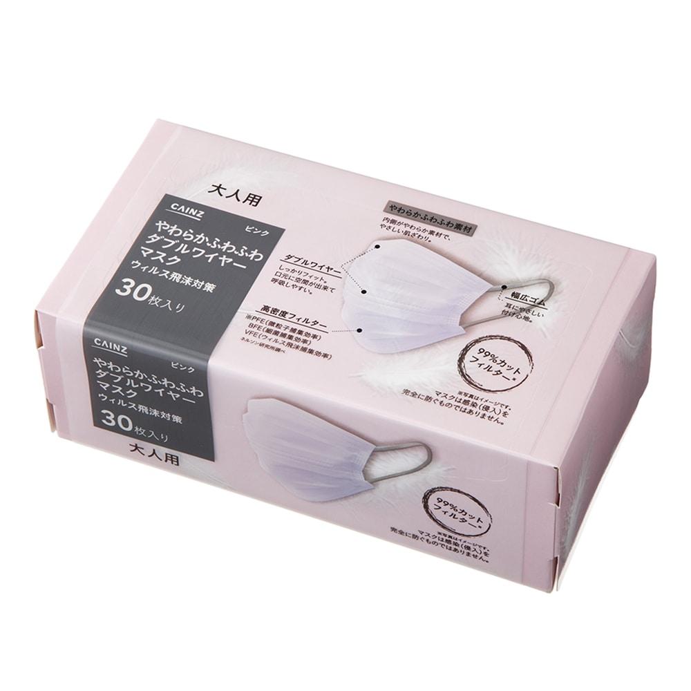 不織布 やわらかふわふわダブルワイヤーマスク 普通サイズ ピンク 30枚