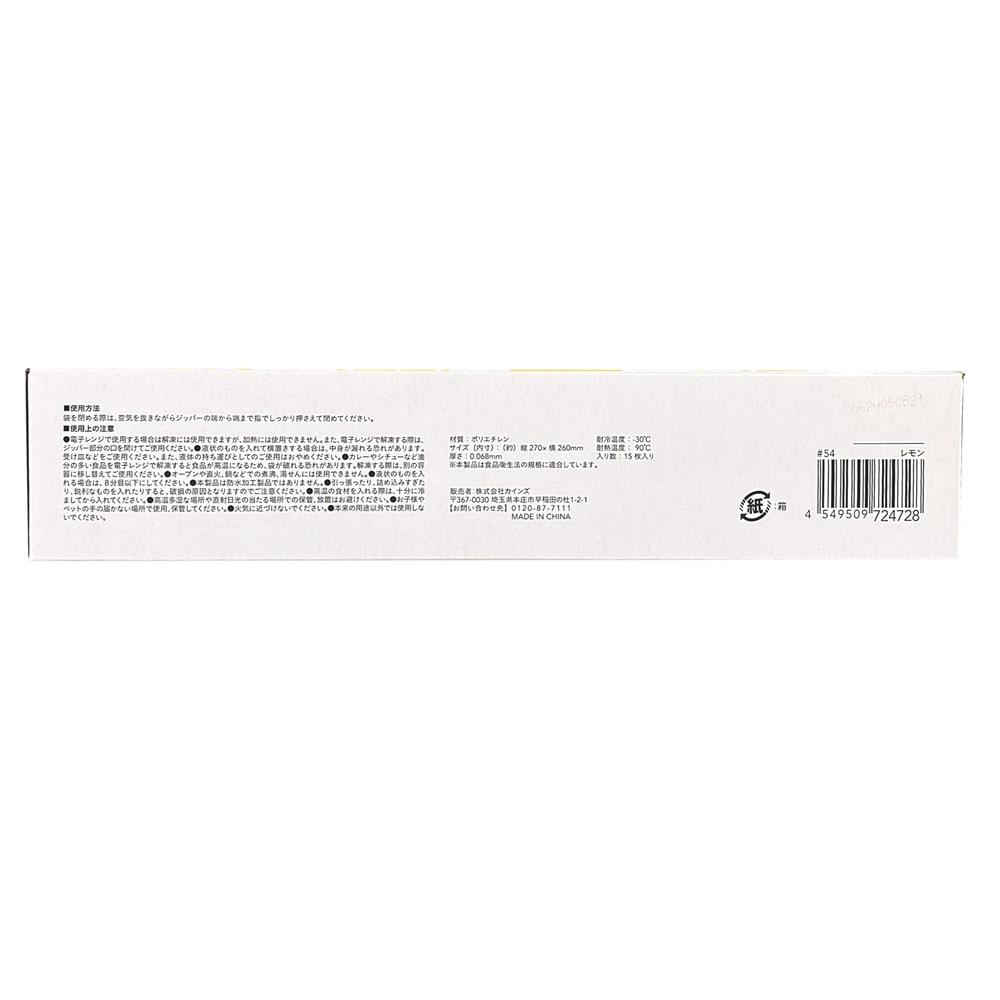 抗菌ダブルジッパーバッグ レモン L 15P