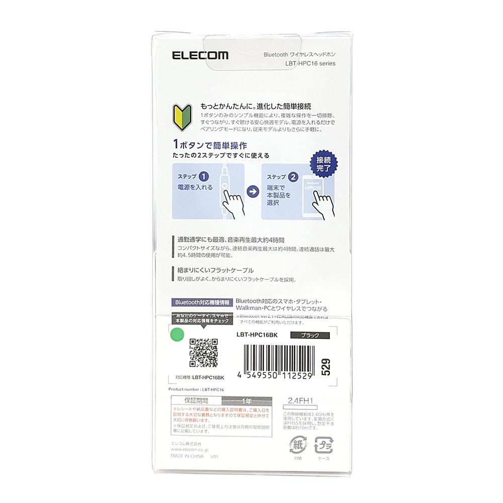 エレコム BTヘッドホン LBT-HPC16BK