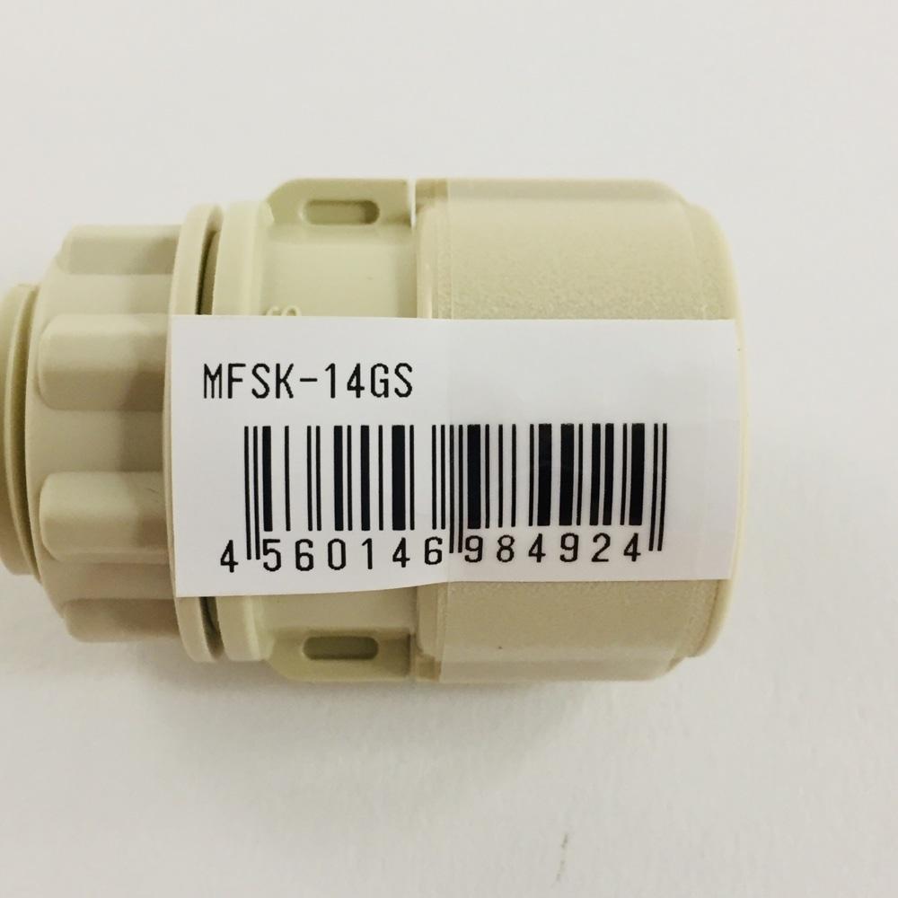 PF管コネクタ− MFSK−14GS