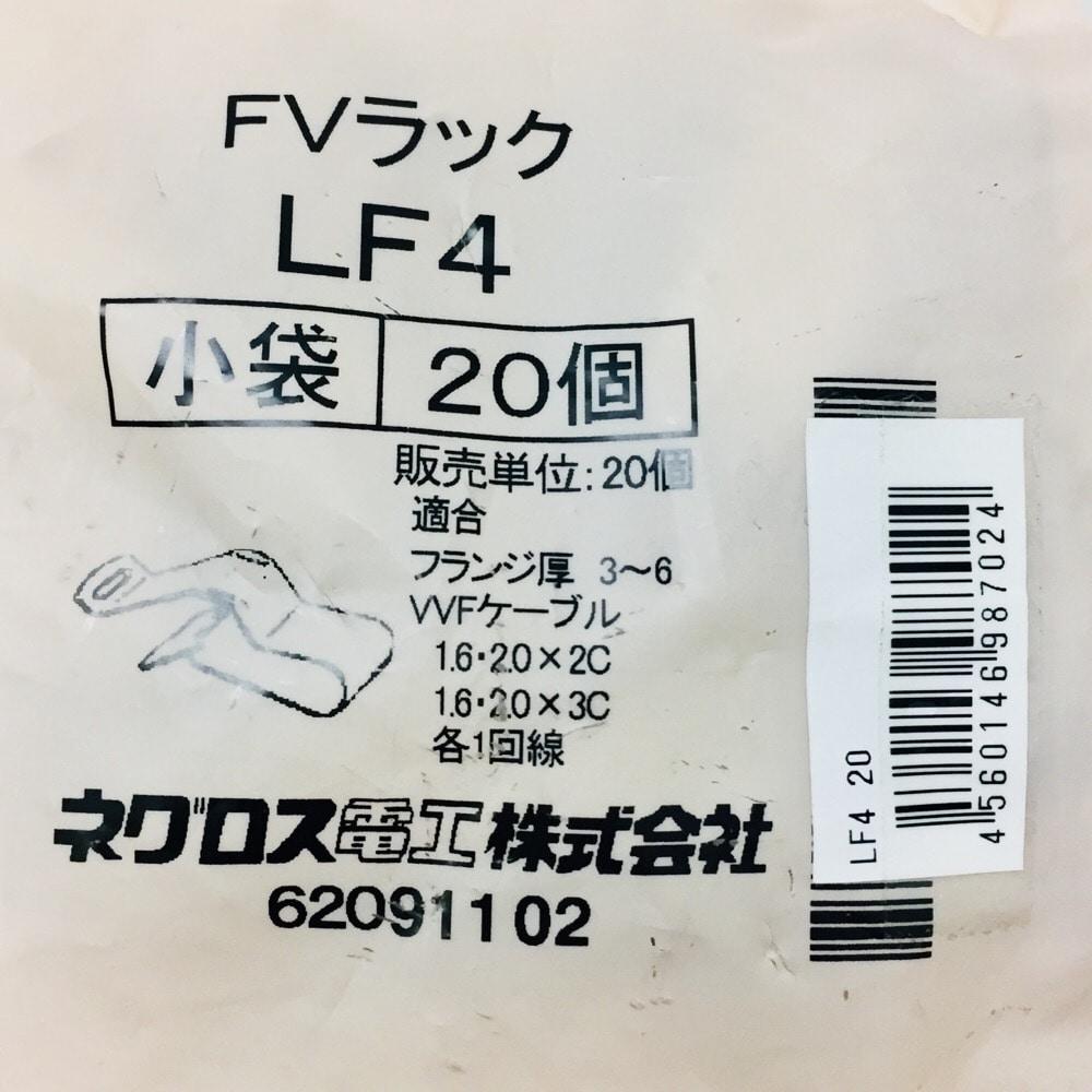 ネグロス 鋼材支持金具20入 LF−4