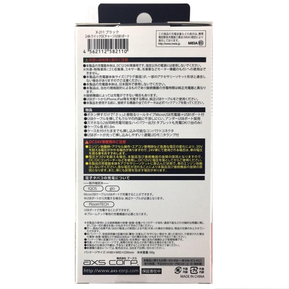 アークス X-211 ブラック 2.4A クイックDCチャージ/USB1ポート(X-211)