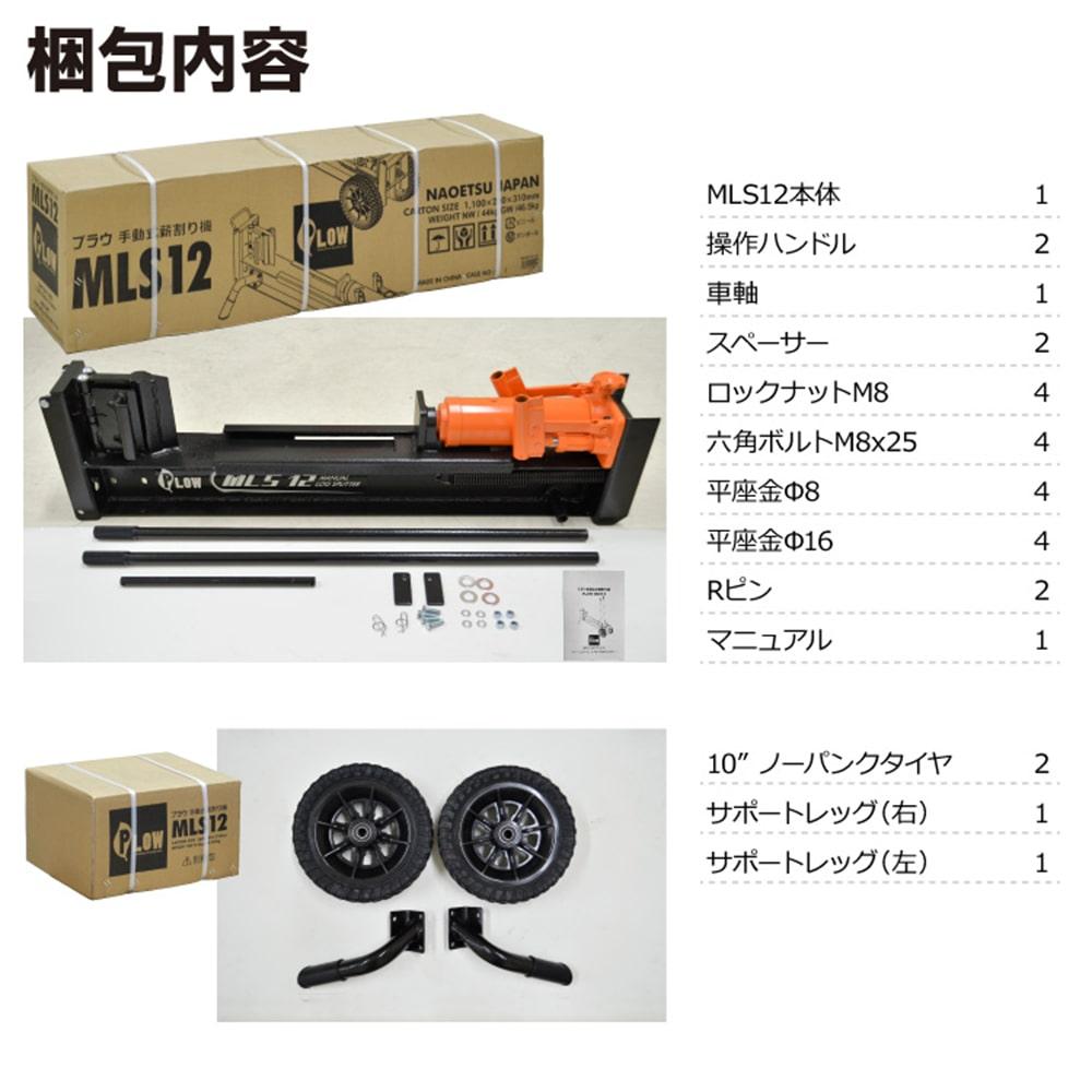 薪割り機 プラウ 手動式 破砕力12トン MLS12 手押し式 ノーパンクタイヤ 開き割り機構【別送品】