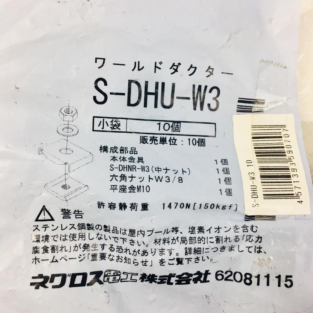 ネグロスハンガー吊金具10入 S−DHUW3−10