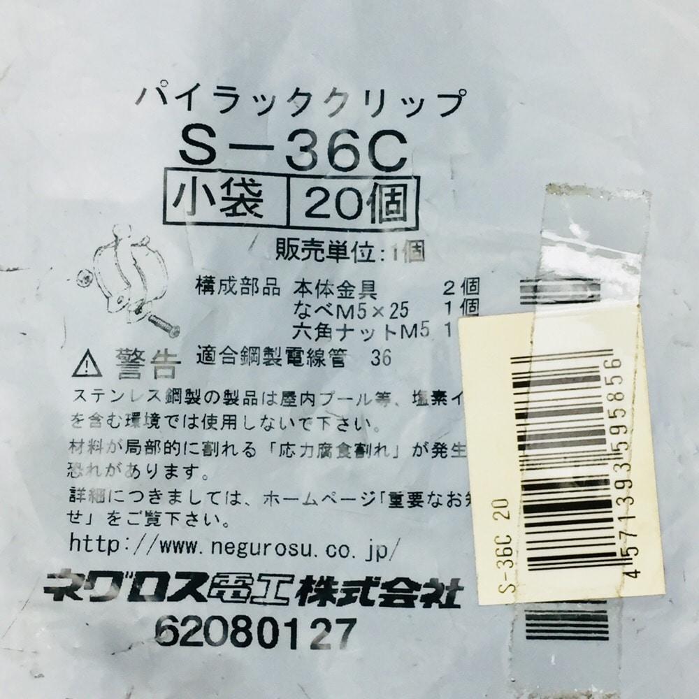ステンレスパイラッククリップ20入 S−36C20
