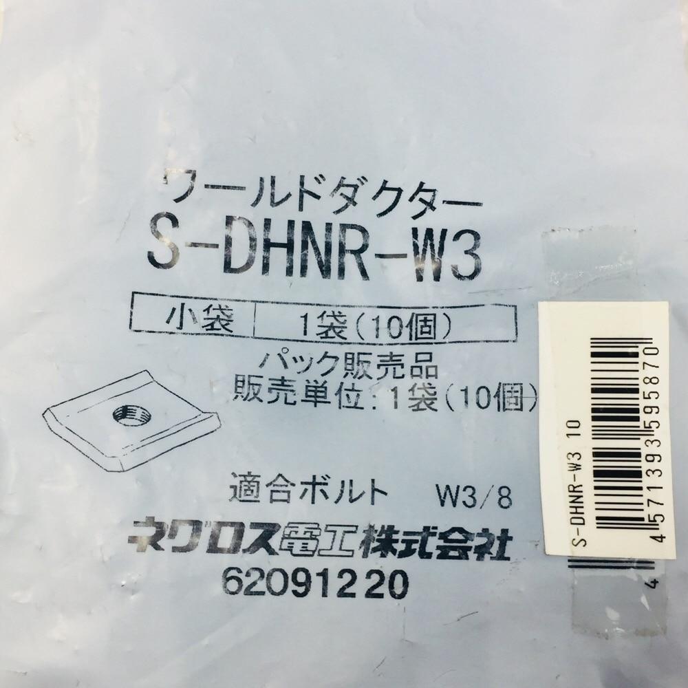 ワールドダクター中ナット10入 S−DHNR−W3