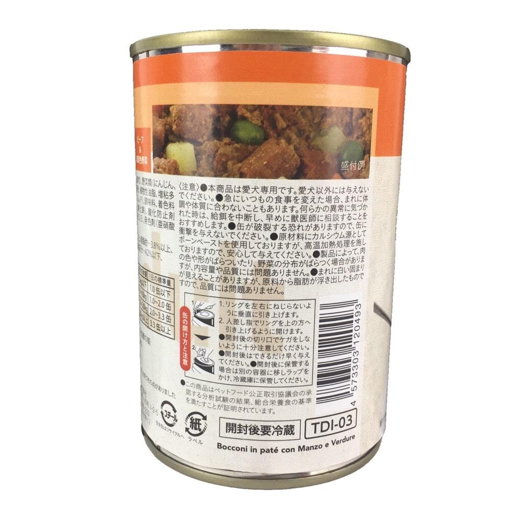 Pet's One ドッグミール缶 ビーフ&緑黄色野菜 成犬用 400g