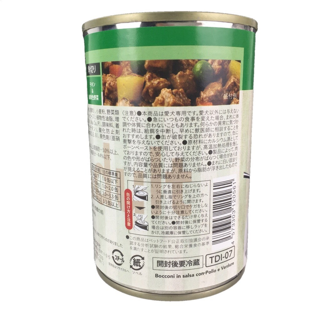 Pet's One ドッグミール缶 角切りチキン&緑黄色野菜 成犬用 400g