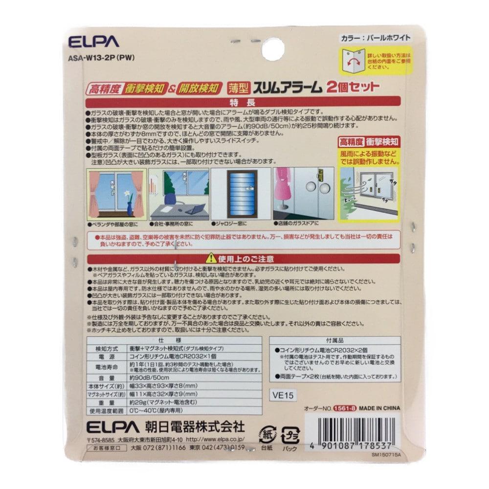薄型アラーム ダブル検知 2P ASA-W13-2PW
