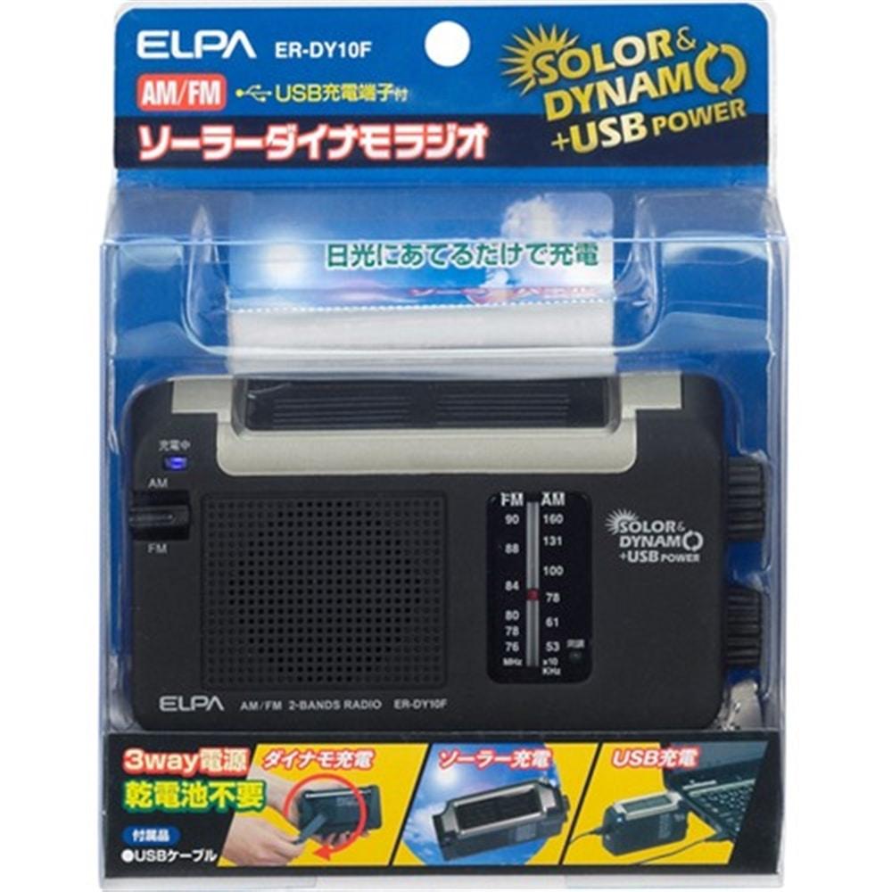ソーラーダイナモラジオ ER-DY10F