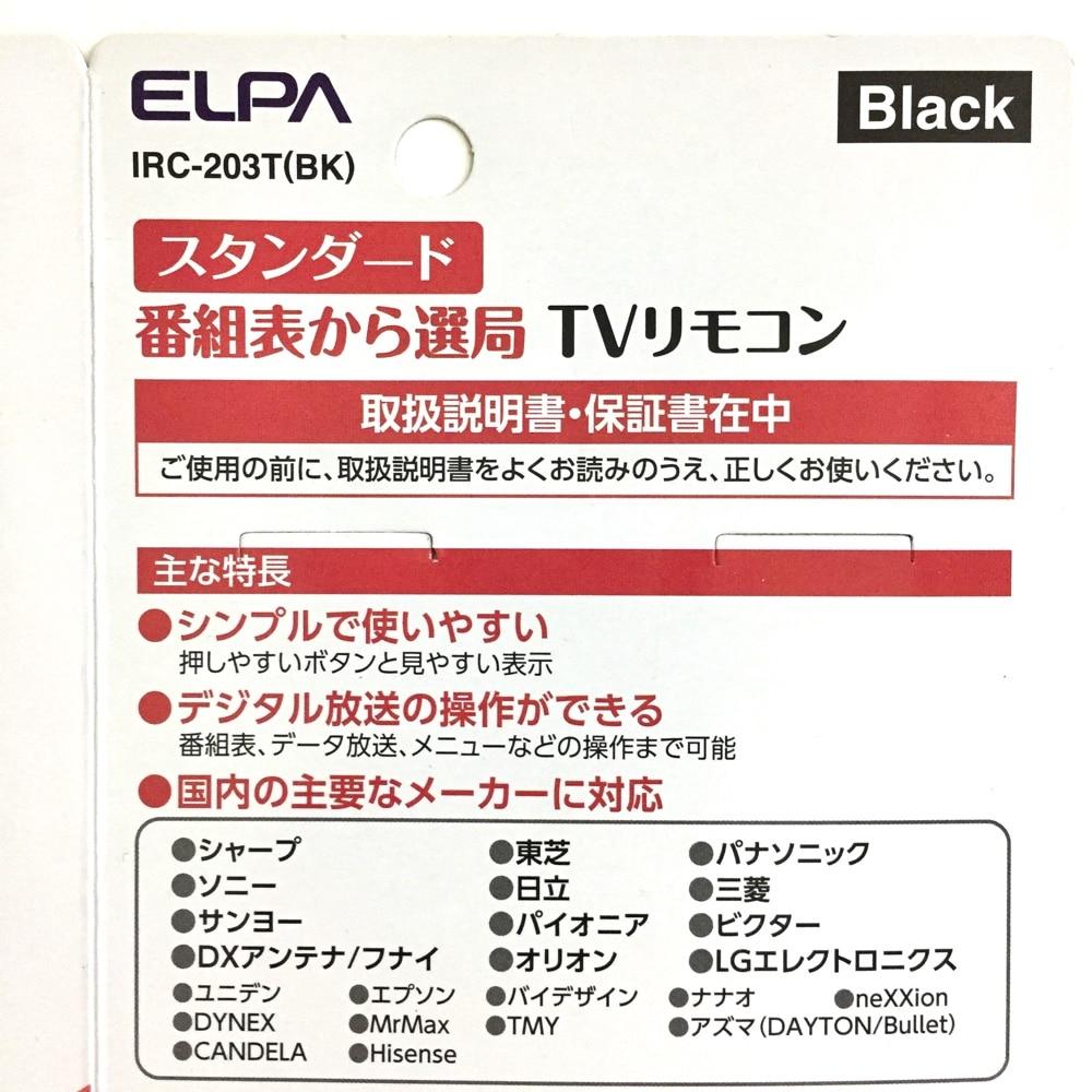 朝日電器 ELPA テレビリモコン IRC-203T(BK)