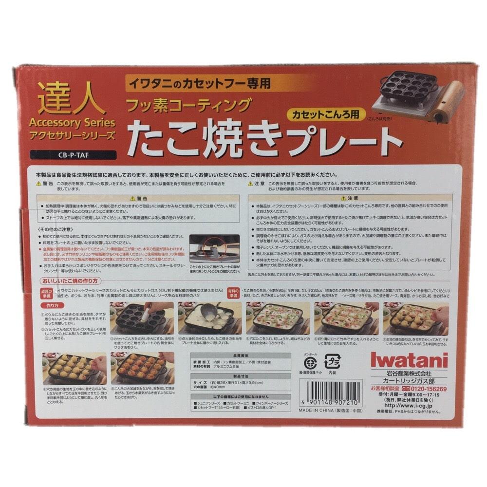 イワタニ カセットフー専用 たこ焼きプレート CB-P-TAF