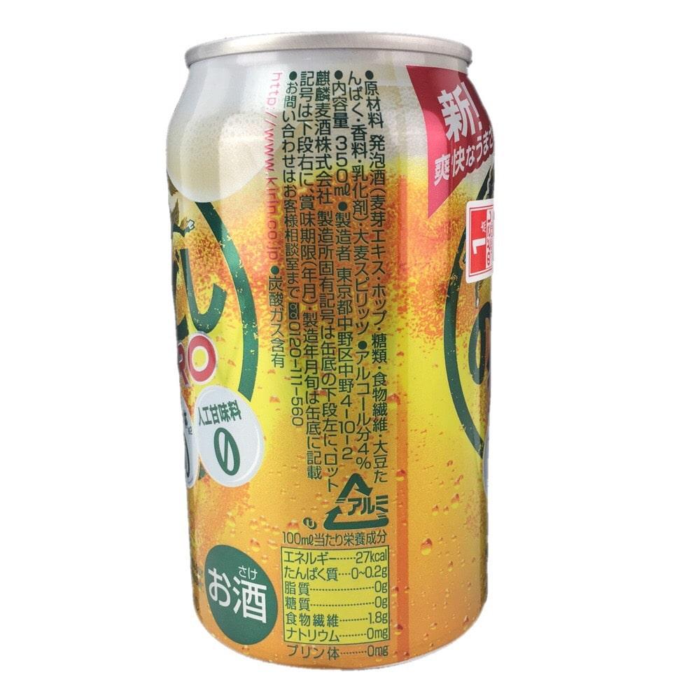【ケース販売】キリン のどごし ZERO 350ml×24本【別送品】