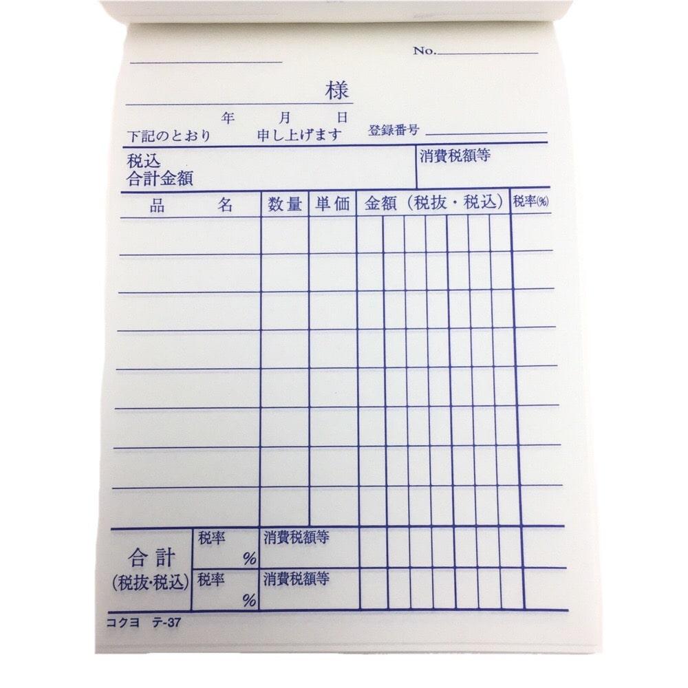 コクヨ 仕切書 テ-37