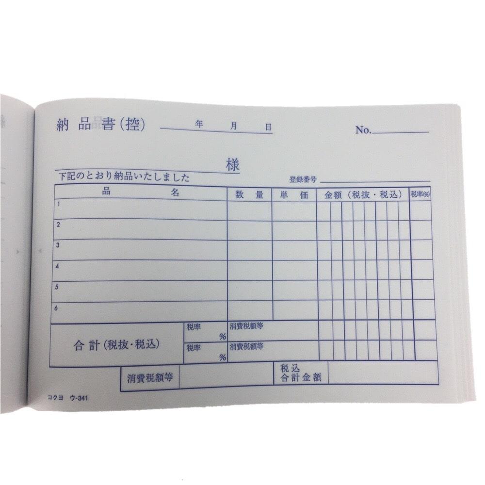 コクヨ 納品書 ウ-341